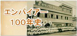 エンパイアー100年史