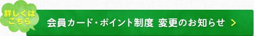 会員カード・ポイント制度 変更のお知らせ