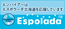 エンパイアーはエスポラーダ北海道を応援しています