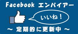 エンパイアーのfacebookページ