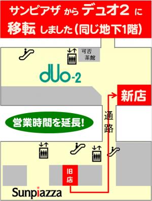 デュオ地図png