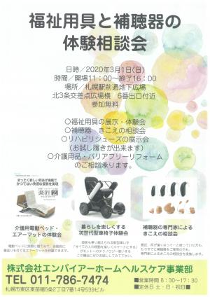 福祉用具と補聴器の体験相談会01