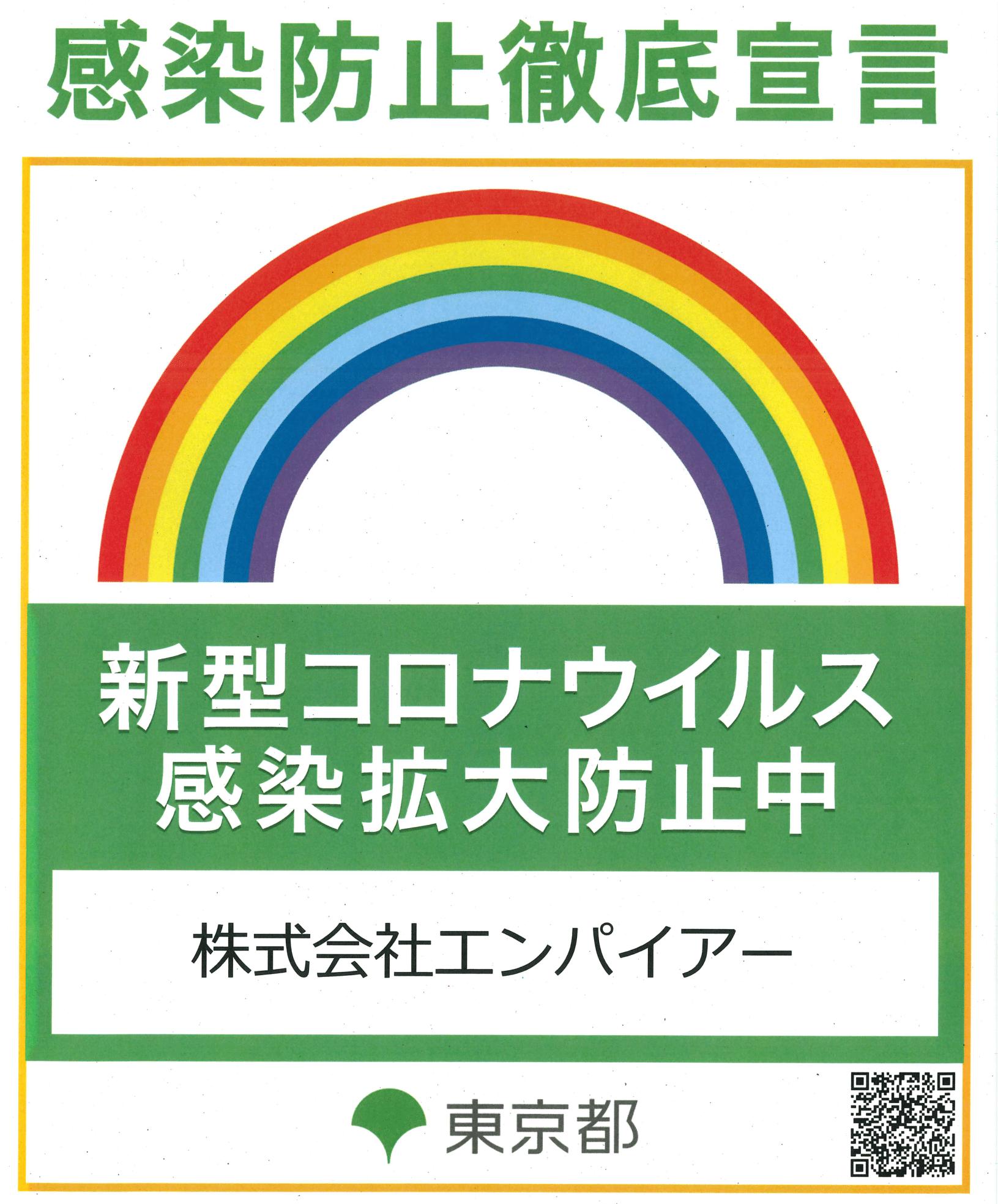 2021.04.24 東京都新型コロナ対策