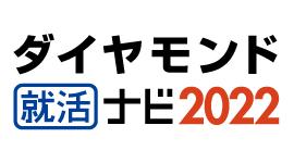 就活ナビ2022ロゴ